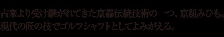 古来より受け継がれてきた京都伝統技術の一つ、京組みひも。現代の匠の技でゴルフシャフトとしてよみがえる。