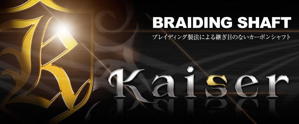 Kaiser ブレイディング製法による継ぎ目のないカーボンシャフト